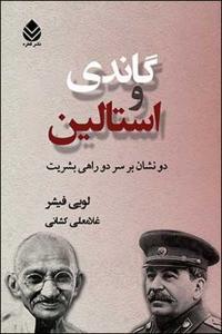 گاندی و استالین نویسنده لویی فیشر مترجم غلامعلی کشانی